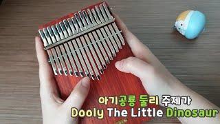 아기공룡 둘리 주제가 (느린버전)ㅣ Dooly The …