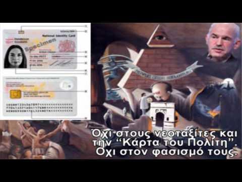 ΗΛΕΚΤΡΟΝΙΚΗ ΤΑΥΤΟΤΗΤΑ-ΒΛΙΑΚΟΦΤΗΣ