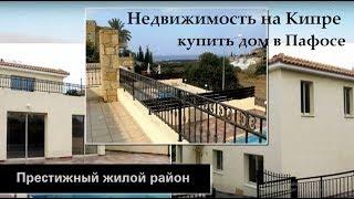 Недвижимость на Кипре - купить дом - Пафос - Хлорака