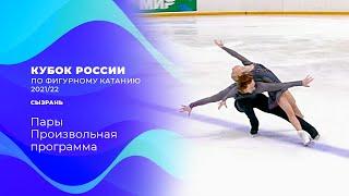 Пары Произвольная программа Сызрань Кубок России по фигурному катанию 2021 22