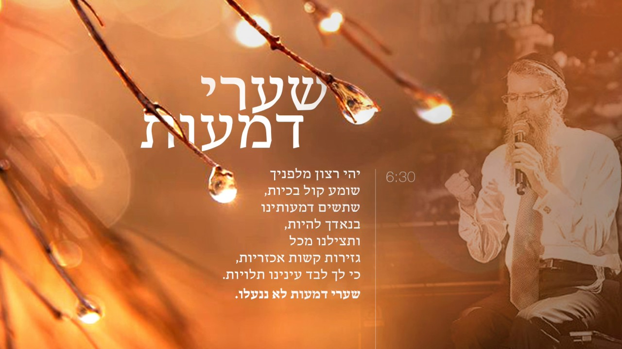 שערי דמעות - אברהם פריד // Sha'arei Dmaot - Avraham Fried