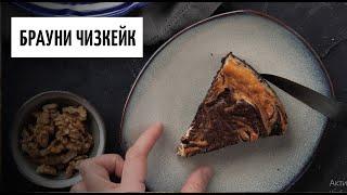 Брауни чизкейк видео рецепт | простые рецепты от Дании