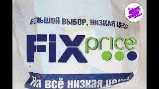 Fix Price (Фикс Прайс) Полезные покупки!! #3