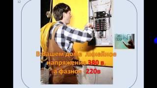 видео Трехфазная сеть: расчет мощности, схема подключения