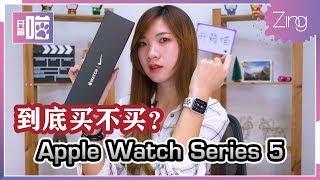 【开箱喵】土包子第一次开箱Apple Watch Series 5!该买LTE版?还是GPS版?