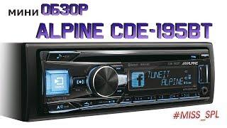 Обзор магнитолы Alpine CDE-195BT #miss_spl