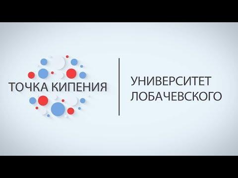 Открытие Точки кипения Университета Лобачевского