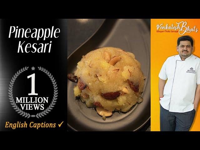 venkatesh bhat makes pineapple kesari   kesari recipe in Tamil   Indian sweets   how to make kesari