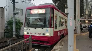 広島電鉄3900形3905号『京急ラッピング』広電西広島発車