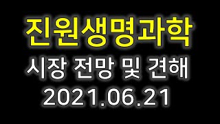 [진원생명과학]진원생명과학 및 전망 2021.06.21