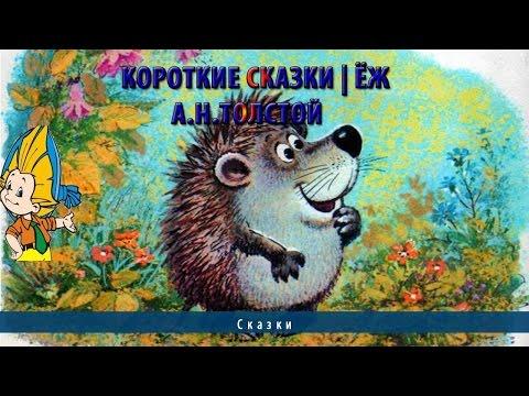 Короткие сказки | Ёж | А.Н.Толстой