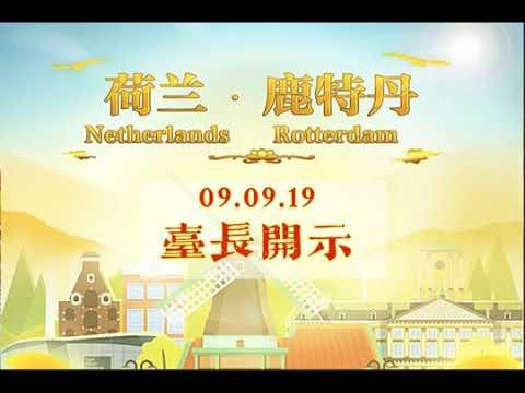 190909 卢台长 荷兰・阿姆斯特丹世界佛友见面会开示(音频) 观世音菩萨心灵法门