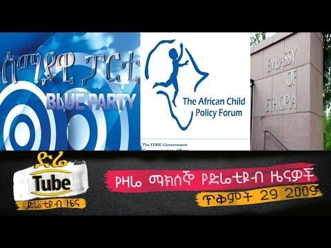 The Latest Morning Ethiopian News from DireTube Nov 8, 2016