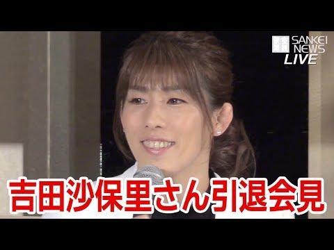 【ライブ】吉田沙保里さん引退会見「レスリングは全てやり尽くした」