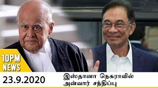 MALAYSIA TAMIL NEWS 10PM 23.9.2020  இஸ்தானா நெகராவில் அன்வார் சந்திப்பு