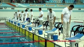 Чемпионат и первенство округа по плаванию проходят в Рузе