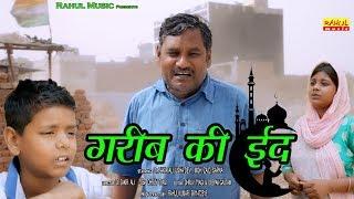 एक बार जरूर देखे   गरीब की ईद । Garib Ki Eid । Heart Touching Eid Film। Rahul Music