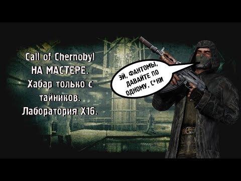 FLADAR ЖЕСТКО БОМБИТ ОТ ФАНТОМОВ В ЛАБОРАТОРИИ X16. STALKER Call of Chernobyl.