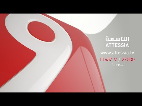 Attessia TV Live Stream   البث المباشر لقناة التاسعة