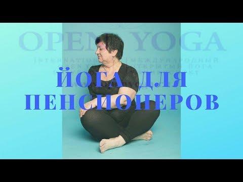 Йога для начинающих в 60 лет в домашних условиях