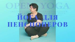 Йога для пенсионеров. Видео уроки. Занятие №1.
