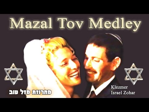 JEWISH WEDDING MUSIC MAZEL TOV MEDLEY \ ZOHAR jewish music mix dj מחרוזת לחתונה דתית  חסידית מזל טוב