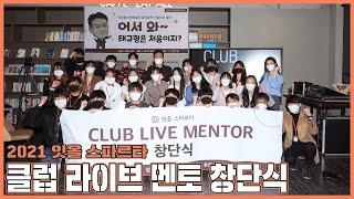 클럽라이브멘토 창단식 영상 1부