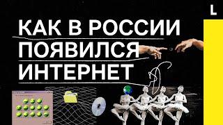 ИНТЕРНЕТ В РОССИИ — борьба за свободу | Оружие Ельцина против КГБ