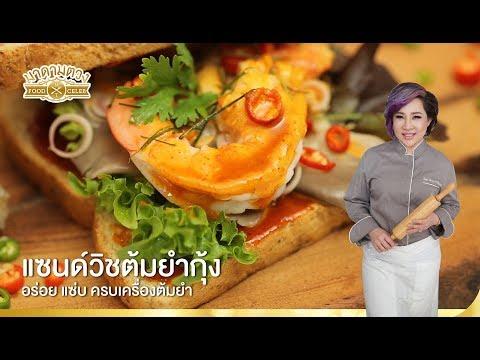 แซนด์วิชต้มยำกุ้ง - วันที่ 13 Jan 2019
