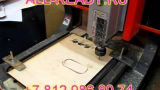 Раскрой и сверление фанеры на фрезерном станке(, 2012-10-18T11:41:32.000Z)