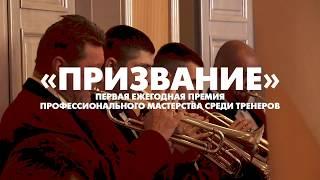 День тренера - чествование тренеров Федерации адаптивного спорта. Белгород, 2019