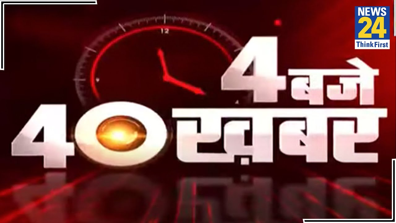 4 बजे 40 बड़ी खबरें | 4 April 2021 |  Latest News | Today's News || News24