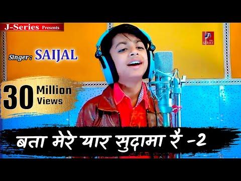 बता मेरे यार सुदामा रै - Bata Mere Yaar Sudama Re - 2 | Haryanvi Bhajan| Singer - Saijal