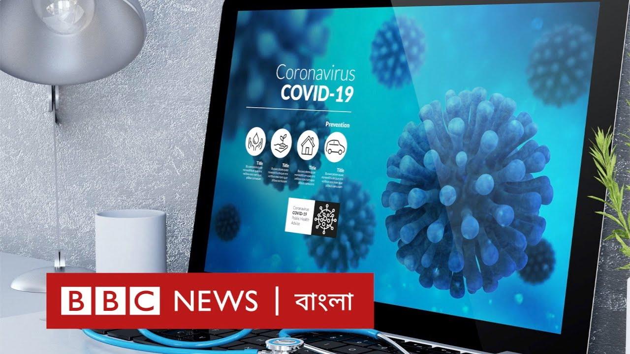 স্বাস্থ্য ব্যবস্থায় পরিবর্তন, টেলিমেডিসিন ও বসের মনিটরিং || BBC CLICK Bangla: Episode-105