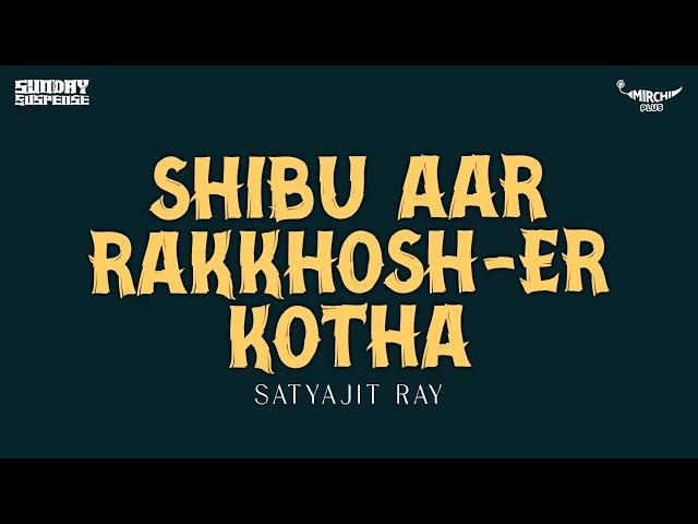Sunday Suspense | Shibu Aar Rakkhosh-er Kotha | Satyajit Ray | Mirchi 98.3