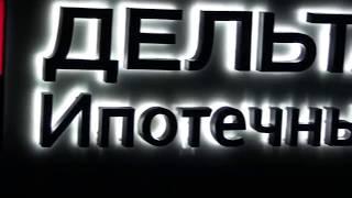 Изготовление вывески с контражурной подсветкой(Контражурная подсветка - удачный способ выделиться среди конкурентов. Яркий ореол, освещающий вывеску,..., 2015-12-02T14:50:35.000Z)