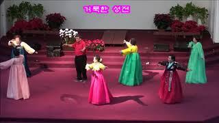 1217 CMC 꽃실버대학 학예발표회