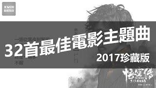 32首最佳電影主題曲 - 2017珍藏版「XWill動態歌詞版MV - 合輯」