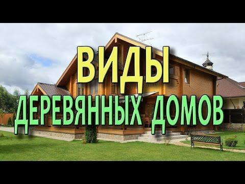 Виды деревянных домов Дома из бруса Дома из бревна Какой дом лучше