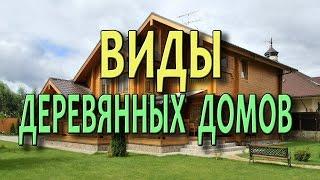 видео Бревно, брус или каркас - из чего лучше строить дом?