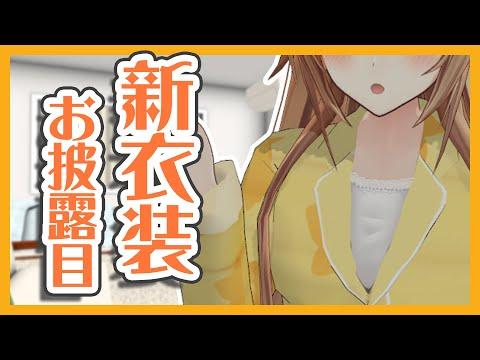 【新衣装お披露目】ドキドキパジャマ姿が解禁?!!【夢咲楓/ゲーム部】
