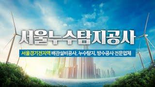동대문구누수공사 서울누수탐지공사