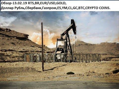 Обзор-13.02.19 RTS,BR,EUR/USD,GOLD, Доллар Рубль,Сбербанк,Газпром,ES,YM,CL,GC,BTC,CRYPTO COINS