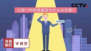 《央视财经V讲堂》 20191121 火极一时的诺基亚为什么会没落?| CCTV财经
