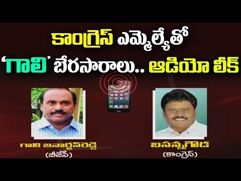 Gali Janardhan Reddy Congress MLA Basanagouda call record Out | ABN Telugu