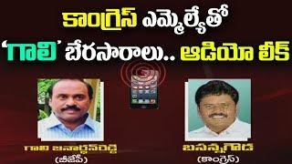 Gali Janardhan Reddy Congress MLA Basanagouda call record Out | ABN Telugu