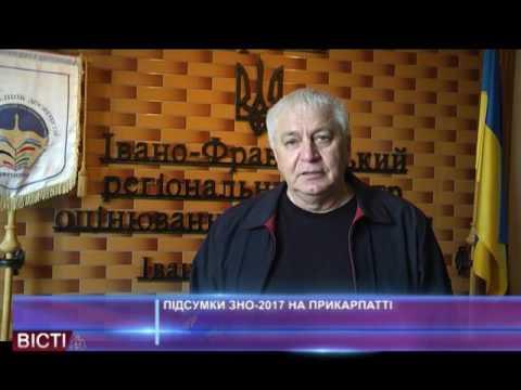 Підсумки ЗНО-2017 на Прикарпатті