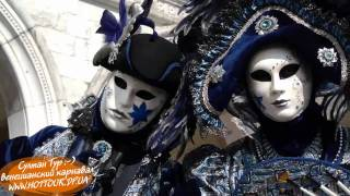 """""""Венецианский карнавал-3"""" -Италия как на ладони! №29"""