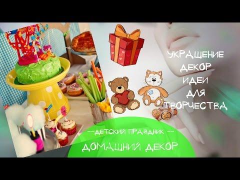 Как украсить и оформить детский День рождения Детский праздник идеи украшения и декора