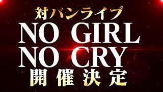 【特報!】Poppin'Party×SILENT SIREN対バンライブ「NO GIRL NO CRY」開催発表VTR